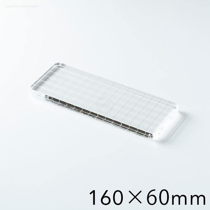 《見切り品特価》クリアスタンプ用アクリルブロック スクエア方眼 160mm×60mm【ネコポスOK】
