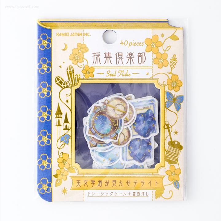採集倶楽部フレークシール 天文学者が見たサテライト(21859)【ネコポスOK】