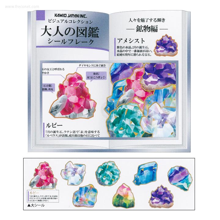 大人の図鑑シールフレーク 鉱物編(22694)【ネコポスOK】