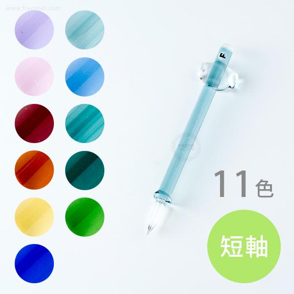 Kemmy's Labo ガラスペン カラー透明 ほそ軸mini (F細字)【宅急便配送】
