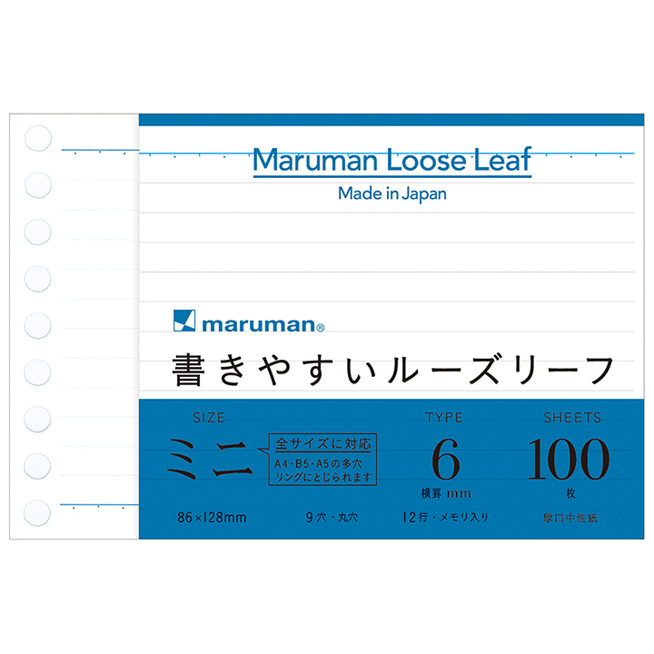 マルマン 書きやすいルーズリーフミニ メモリ入6mm罫(L1431)【ネコポスOK】