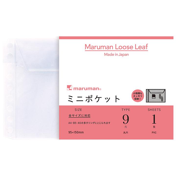 マルマン ルーズリーフ用アクセサリー ミニポケット(L483)【ネコポスOK】