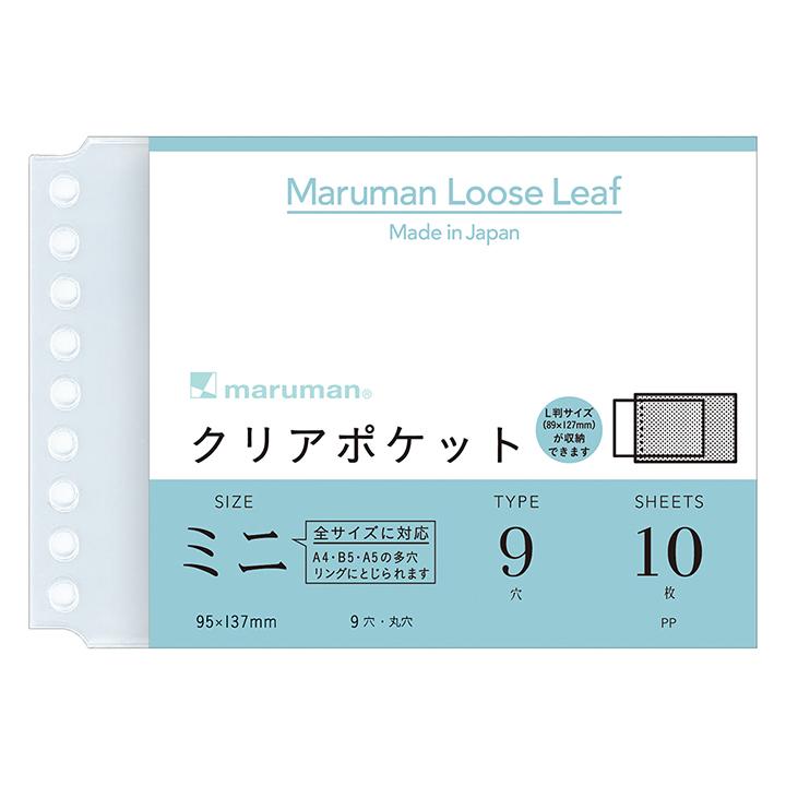 マルマン ルーズリーフ用アクセサリー クリアポケットリーフ(L485)【ネコポスOK】