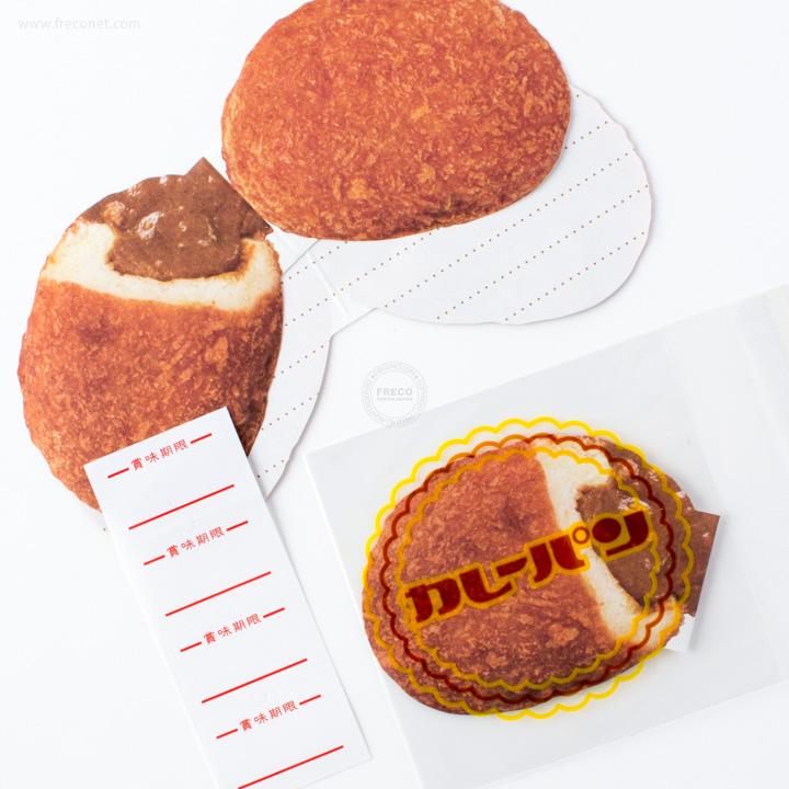 カレーパンのミニレターセット【ネコポスOK】