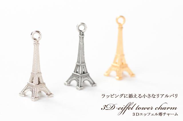 3Dエッフェル塔チャーム【ネコポスOK】