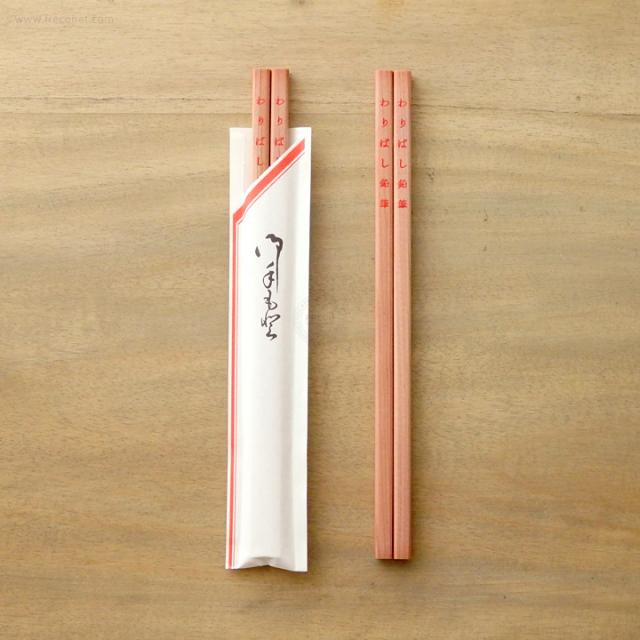 わりばし鉛筆【ネコポスOK】