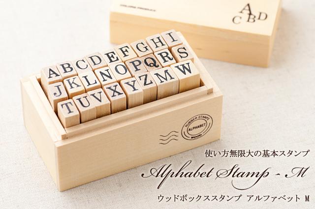 ウッドボックススタンプ アルファベット M