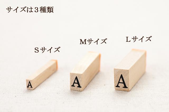 アルファベットスタンプセットはS・M・Lサイズの3種類