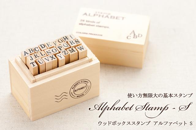 ウッドボックススタンプ アルファベット S