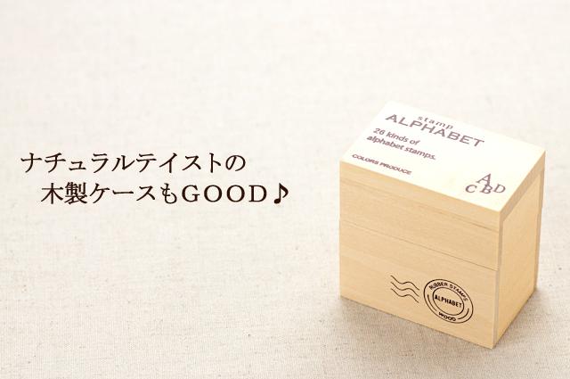 木箱入りのアルファベットスタンプSサイズ