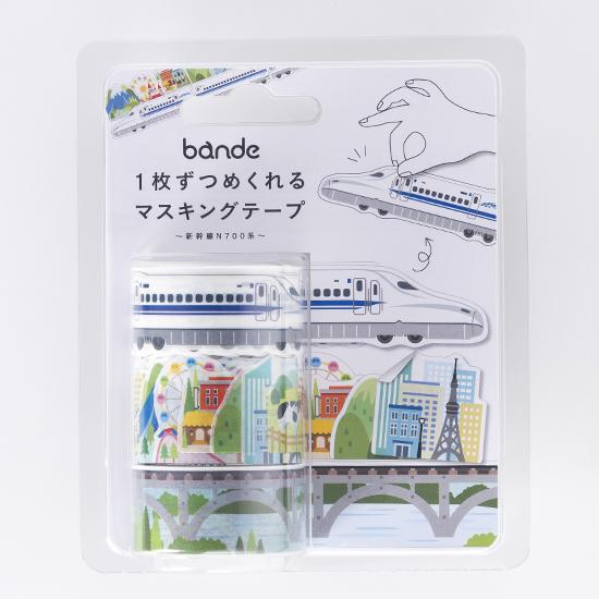 bande マスキングロールステッカー&テープ 新幹線 N700系(BDA 231)【宅急便配送】