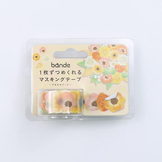 bande マスキングロールステッカー アネモネブーケ(BDA 271)【宅急便配送】
