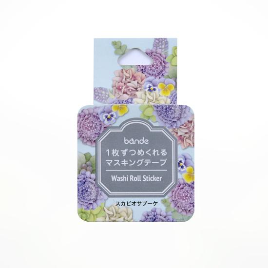 bande マスキングロールステッカー スカビオサブーケ(BDA523)【宅急便配送】