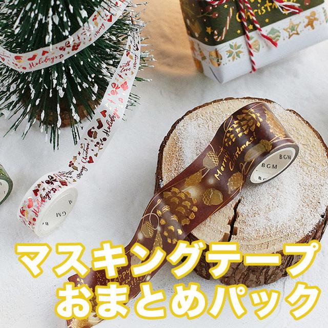 《ご予約商品・10月中旬入荷予定》BGM 2019クリスマスマスキングテープおまとめパック(BM-SPLM001~006)【宅急便配送】