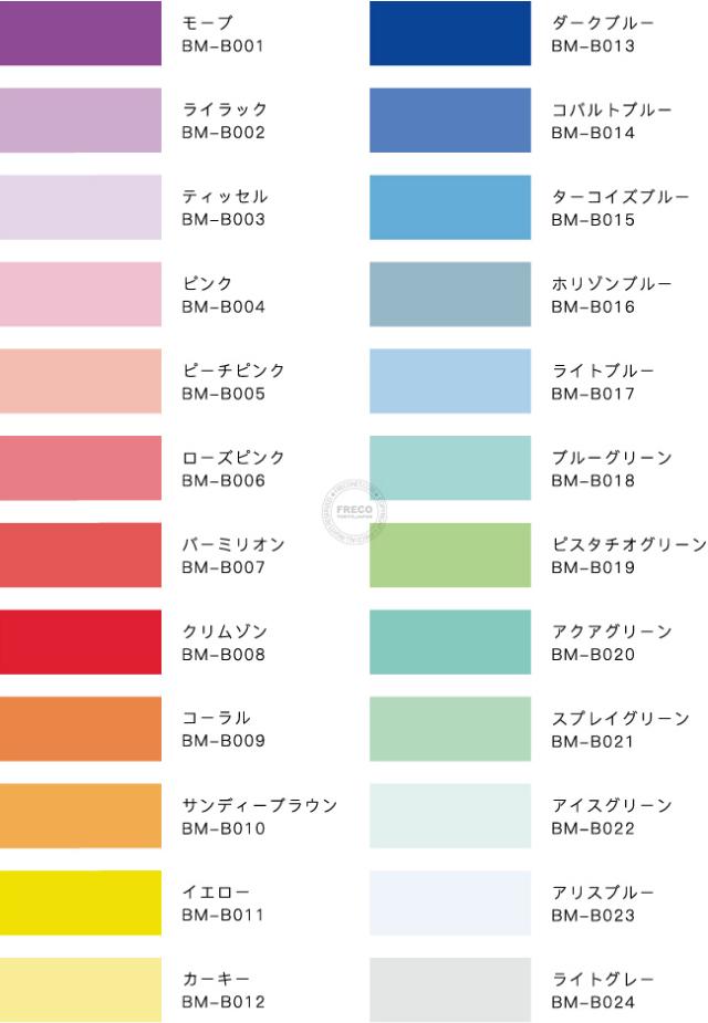 BGMマスキングテープ Basic 15mm(BM-B001~024)【ネコポスOK】