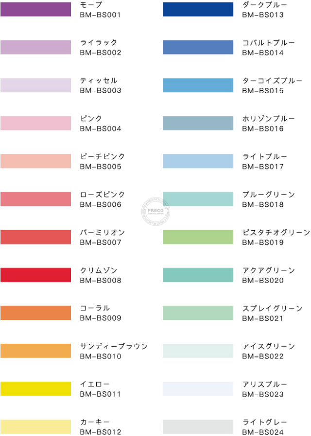 BGMマスキングテープ Basic 5mm(BM-BS001~024)【ネコポスOK】