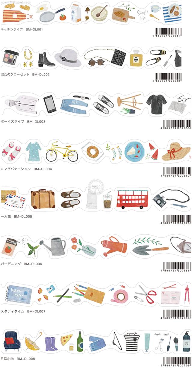 BGMマスキングテープ Diecut 生活の事(BM-DL001~008)【宅急便配送】