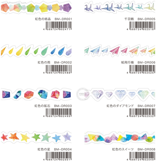 BGMマスキングテープ Diecut 虹色水彩(BM-DR001~008)【ネコポスOK】
