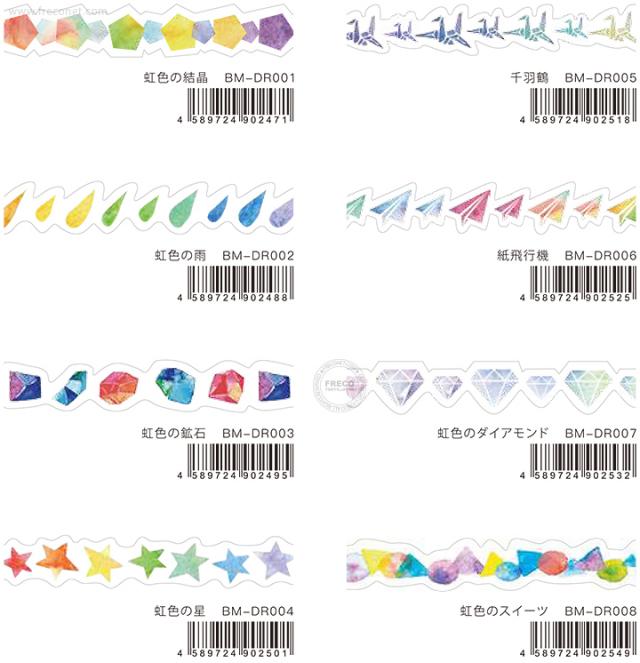 BGMマスキングテープ Diecut 虹色水彩(BM-DR001~008)【クロネコDM便OK】