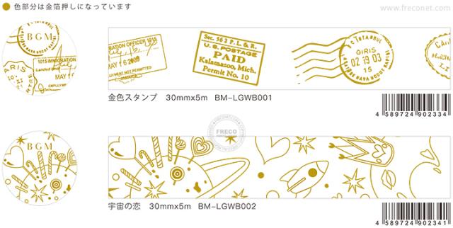 【予約受付中・8月入荷予定】BGMマスキングテープ Life 金箔 30mm(BM-LGWB001~002)【宅急便配送】