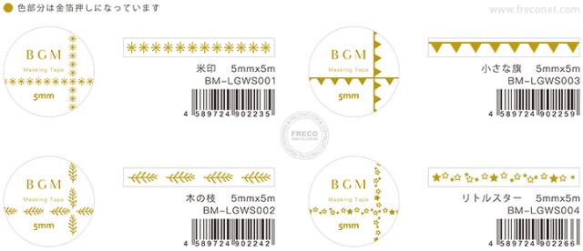 【予約受付中・8月入荷予定】BGMマスキングテープ Life 金箔 5mm(BM-LGWS001~004)【クロネコDM便OK】