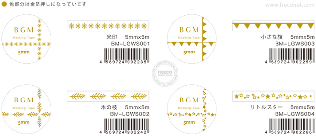 BGMマスキングテープ Life 金箔 5mm(BM-LGWS001~004)【クロネコDM便OK】