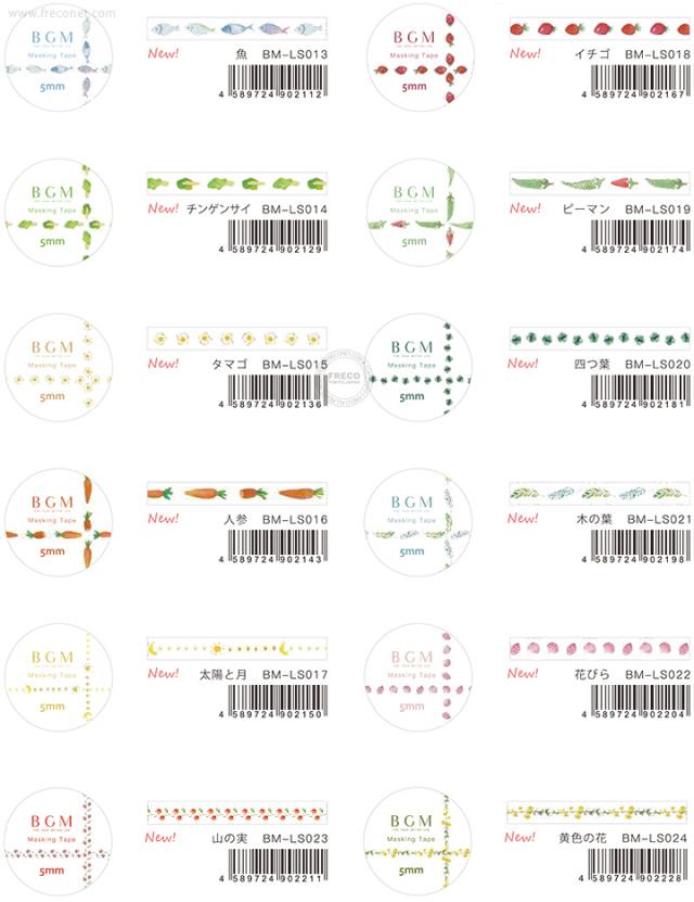 【予約受付中・8月入荷予定】BGMマスキングテープ Life 5mm(BM-LS013~024)【クロネコDM便OK】