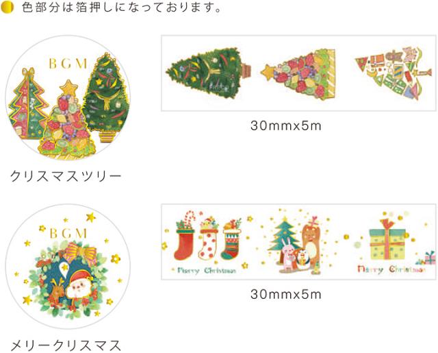 《数量限定品》BGMマスキングテープ スペシャル 2018クリスマス 30mm(BM-SPC005~006)【宅急便配送】