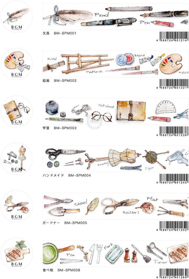 BGMマスキングテープ スペシャル モノ心(BM-SPM001~006)【宅急便配送】