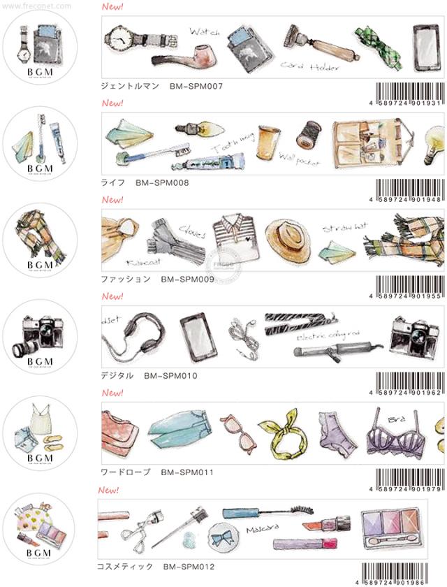 【予約受付中・8月入荷予定】BGMマスキングテープ スペシャル モノ心(BM-SPM007~012)【宅急便配送】