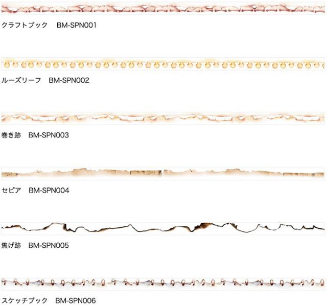 BGMマスキングテープ スペシャル ノート枠 15mm(BM-SPN001~006)【ネコポスOK】