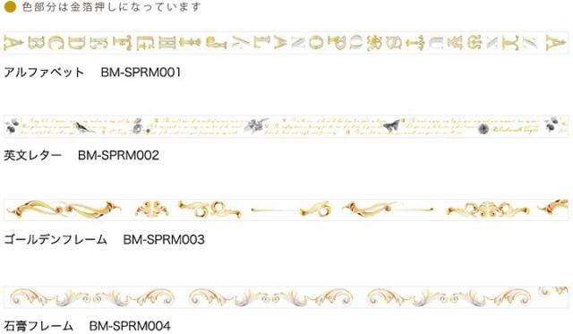 BGMマスキングテープ スペシャル 金箔 レトロなメロディ 15mm(BM-SPRM001~004)【ネコポスOK】