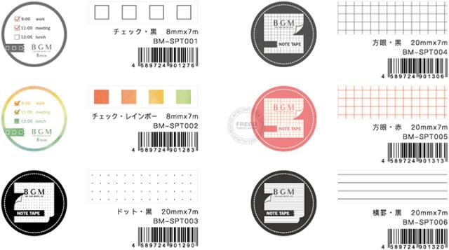 BGMマスキングテープ スペシャル ツカイ(BM-SPT001~006)【ネコポスOK】