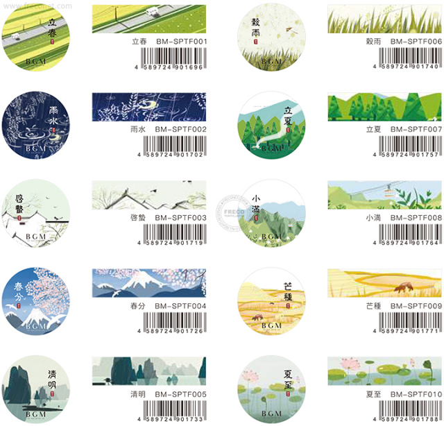 BGMマスキングテープ スペシャル 二十四節気 15mm(BM-SPTF001~010)【ネコポスOK】