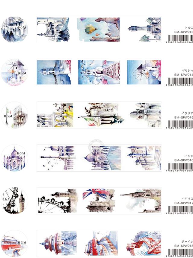 BGMマスキングテープ スペシャル 全世界(BM-SPW013~018)【宅急便配送】