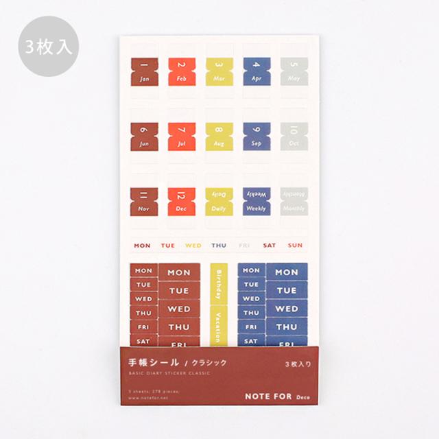 BGM 手帳シール クラシック(BN-ST01)【ネコポスOK】