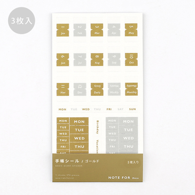 BGM 手帳シール ゴールド(BN-ST04)【ネコポスOK】