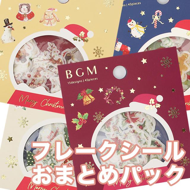 《ご予約商品・10月中旬入荷予定》BGM 2019クリスマスフレークシールおまとめパック(BS-FGLC001~004)【ネコポスOK】