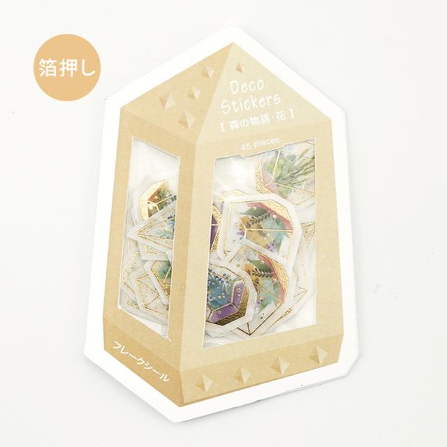 BGMフレークシール 森の物語・花(BS-SG001)【ネコポスOK】