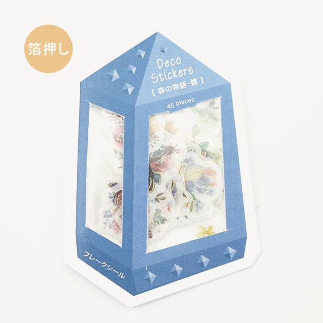 BGMフレークシール 森の物語・蝶(BS-SG002)【ネコポスOK】