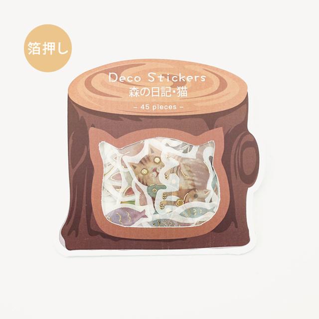 BGMフレークシール 森の日記・猫(BS-SG008)【ネコポスOK】