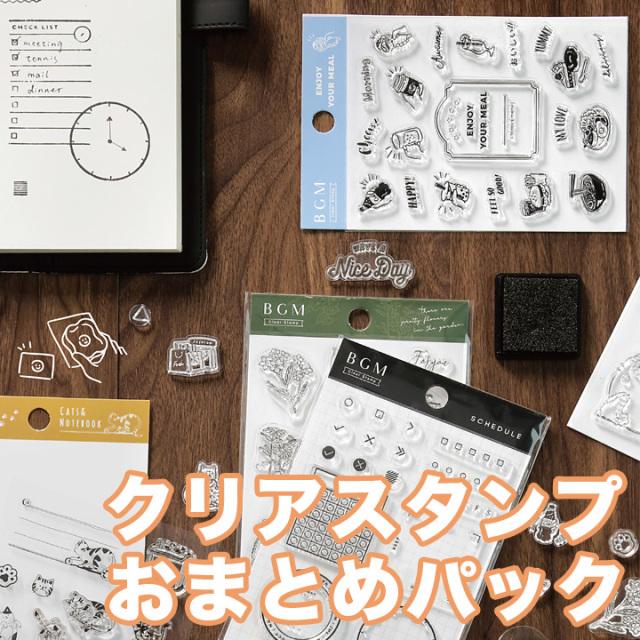 BGMクリアスタンプおまとめパック(BT-CS001~008)【ネコポスOK】