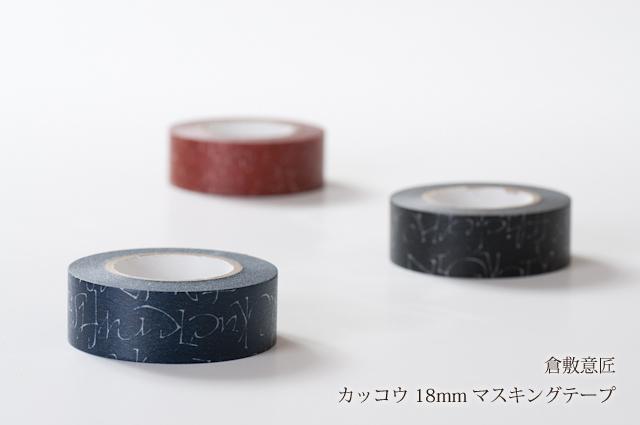 倉敷意匠 カッコウ 18mm