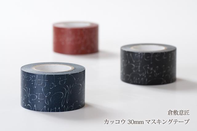 倉敷意匠 カッコウ 30mm