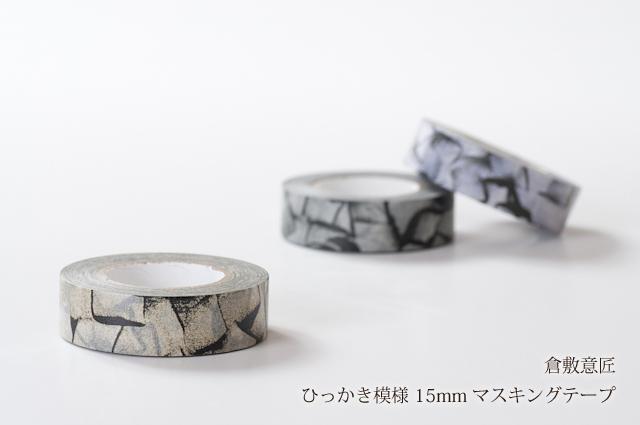 倉敷意匠 ひっかき模様 15mm
