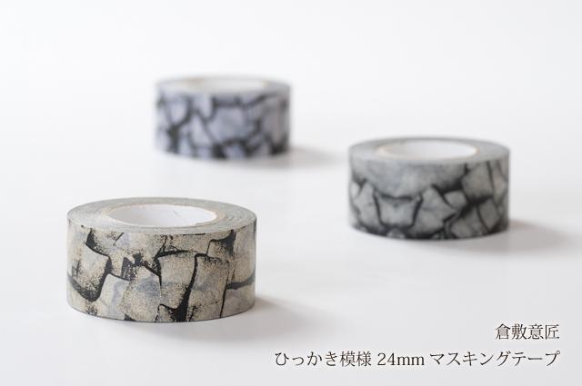 倉敷意匠 ひっかき模様 24mm