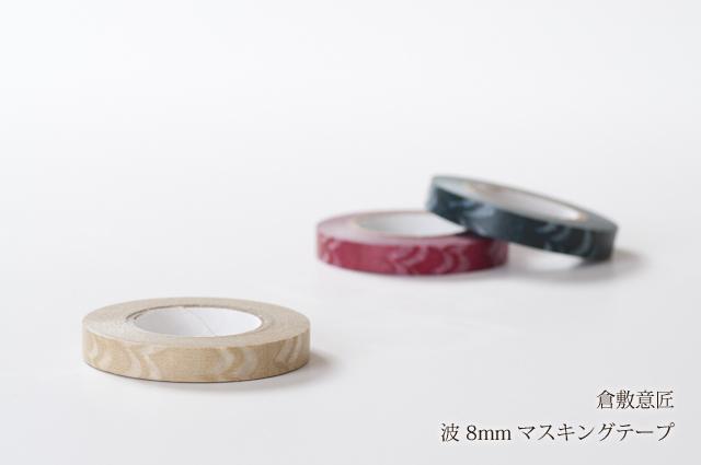 倉敷意匠 波 8mm