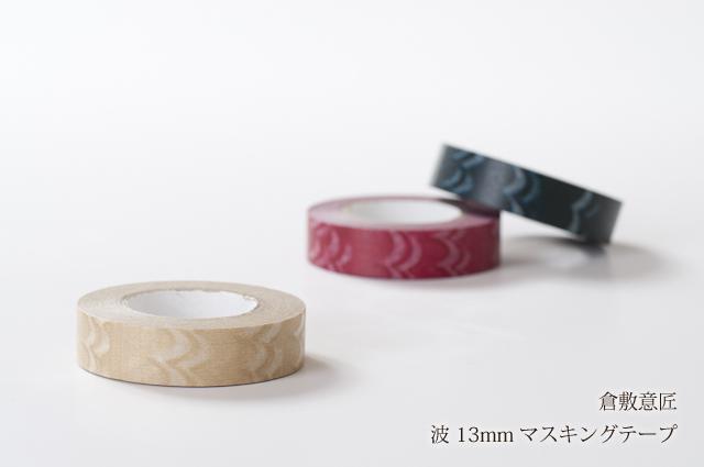 倉敷意匠 波 13mm