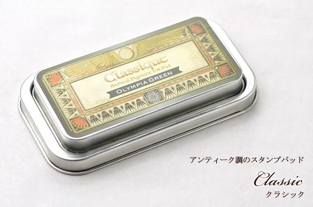 クラシック・速乾性顔料系油性インク/ツキネコ