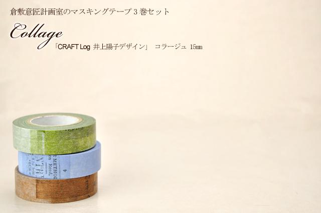 倉敷意匠計画室コラージュ15mm3巻セット